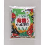 アイリスオーヤマ 有機入り化成肥料 8−8−8 5kg,10kg 園芸用土 5kg