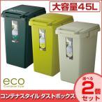 Yahoo!リコメン堂生活館コンテナスタイル ダストボックス ごみ箱【選べる2個組】