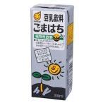 マルサンアイ 豆乳飲料 ごまはち 200ml(3ケース) 3ケース(代引き不可)