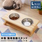 猫用 食器スタンド 木製 ボウル付き Lサイズ 幅51cm 高さ22.8cm 奥行26cm ペット用 猫 ねこ 大型 大人 食器台 餌台 餌入れ 餌皿