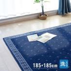 ラグ シェニール織 正方形 185×185cm モダン 北欧 高級感 おしゃれ ペイズリー柄 布 ファブリック オールシーズン 床暖房対応