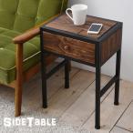 サイドテーブル 天然木 北欧 木製 テーブル ナイトテーブル ベッドテーブル ソファーテーブル アイアン おしゃれ オイル アンティーク スタイリッシュ 代引不可