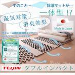 帝人 テイジン TEIJIN ベルオアシス BELLOASIS 日本製 TEIJIN(テイジン)すのこ型除湿マット 「ダブルインパクト」 シングル(100×32cmのパーツ4枚) ポイント10倍