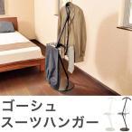 日本製 スーツハンガー コートスタンド コートハンガー ハンガーラック ポールハンガー オシャレ デザイナーズ 代引不可