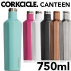 CORKCICLE CANTEEN コークシクル キャンティーン ステンレスボトル 750ml 25oz 水筒 タンブラー ステンレス ボトル マイボトル 保冷 保温