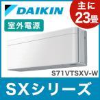 ダイキン ルームエアコン SXシリーズ おもに23畳 S71VTSXV-W ラインホワイト 室外電源 設置工事不可 代引不可