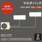 ダイキン マルチパックエアコン PAC-40RV 室内機:C22RTV-W×2台、室外機:MP40RV 6~9畳程度 代引不可
