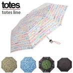 TOTES トーツ 折りたたみ傘 TOTES LINE ライン 手動開閉 8402 晴雨兼用 メンズ レディース umbrella 雨具 折り畳み カサ