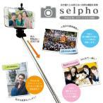 Seipho(セルフォ)自分撮りスティック リモコン付き 全5色 自撮り棒 自分撮り セルフィースティック カメラ デジカメ スマホ ポイント10倍