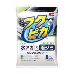 ソフト99 車用 水アカ・雨ジミ フクピカ8枚 2.0 00464