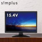 16型 液晶テレビ simplus シンプラス 16V 16インチ LED液晶テレビ 1波 外付けHDD録画機能対応 SP-16TV02SR ブラック