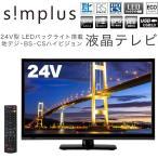 テレビ 24型 24V 24インチ 液晶テレビ simplus シンプラス LED液晶テレビ 外付HDD録画対応 SP-24TV03LR 3波 地デジ・BS・110度CSデジタル