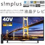 テレビ 40型 40V 40インチ フルハイビジョン LED液晶テレビ simplus シンプラス 外付HDD録画対応 SP-40TV03LR 3波 地デジ・BS・110度CSデジタル
