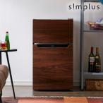 冷蔵庫 simplus 2ドア冷蔵庫 90L SP-290WD ダークウッド 冷凍庫 2ドア 省エネ 左右 両開き 1人暮らし 1年保証 木目 ウッド 代引不可