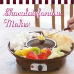 チョコレートフォンデュ メーカー Chocolate fondue maker CLV-340 ホームパーティ 卓上 チーズフォンデュ ばー