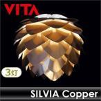 北欧ペンダントライト 天井照明 3灯 VITA SILVIA Copper ヴィータ シルビア コパー 代引不可