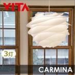 北欧ペンダントライト 天井照明 3灯 VITA CARMINA ヴィータ カルミナ 代引不可
