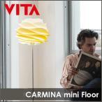 北欧フロアライト VITA CARMINA mini ヴィータ カルミナ ミニ 代引不可