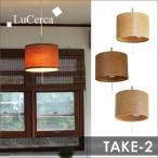 北欧ペンダントライト 天井照明 3灯 Lu Cerca TAKE-2 ルチェルカ テイクツー 代引不可
