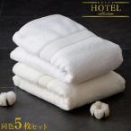 ショッピングタオル バスタオル 同色5枚セット タオル たおる コットン 綿 100% ボリューム 厚手 厚い ホテル 風呂 バス 無撚糸 ホテル仕様 5枚組