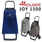 ロルサー ROLSER ショッピングカート おしゃれ 折りたたみ  JOY 1500シリーズ リフレクター  スペイン製  軽量 静か 安定 ポイント15倍