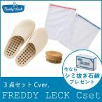 フレディレック ランドリー Cセット 3点セット バルコニーサンダル 洗濯ブラシ 洗濯ネット2枚入り FREDDY LECK 北欧 白 おしゃれ シンプル