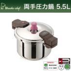 ショッピング圧力鍋 ワンダーシェフ あなたと私の魔法鍋 ZADA55 両手5.5L 640604