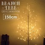 LED ブランチツリー 高さ150cm クリスマスツリー ホワイト 白 おしゃれ クリスマス ツリー 枝ツリー 北欧 屋外 ガーデン