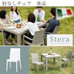 ショッピングイタリア イタリア製・モダンデザインガーデンファニチャーシリーズ Stella ステラ 肘なしチェア単品 代引不可