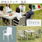 ショッピングイタリア イタリア製・モダンデザインガーデンファニチャーシリーズ Stella ステラ 肘ありチェア単品 代引不可
