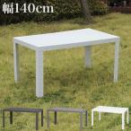 ショッピングイタリア イタリア製・モダンデザインガーデンファニチャーシリーズ Stella ステラ 長方形テーブル単品 代引不可