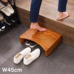 玄関台 幅45cm ウェーブ型 玄関 台 踏み台 ステップ 木製 玄関ステップ 段差 軽減 靴 昇降台 補助具 足場 完成品 代引不可