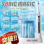 音波電動歯ブラシ ソニックマジック ポイント10倍