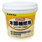 セメダイン 木工パテA タモ白 業務用 HC-157 1kg