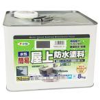 アサヒペン 水性簡易屋上防水塗料 8kgグレー