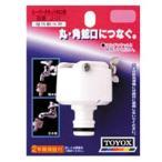 TOYOX・スーパーカセット‐蛇口側・J-11 園芸機器:散水・ホースリール:散水パーツ