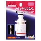 TOYOX・プラグ付ホースナット・C-23 園芸機器:散水・ホースリール:散水パーツ
