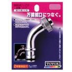 TOYOX・自在蛇口用フリープラグ・J-17 園芸機器:散水・ホースリール:散水パーツ