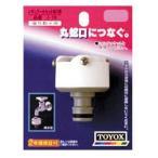 TOYOX・レギュラーカセット蛇口側・J-19 園芸機器:散水・ホースリール:散水パーツ