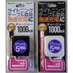 単品 Nexy ライトニングケーブル直結急速充電ACチャージャー1000mAh iPhone5対応 PNAC-L-BK ブラック