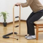 立ち上がりサポート手すり イス 椅子 ソファ 玄関 トイレ 寝室 サポート 介護 補助 代引不可