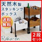 天然木製スタッキングボックス Raku-en 2段セット 簡単組立 収納 キャスターアンティーク モダン ナチュラル 代引不可