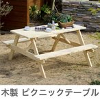 イエローシダーピクニックテーブル 木製 庭 おしゃれ 北米 ガーデン 屋外 ピクニック キャンプ場 遊園地 ビアガーデン 代引不可