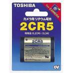 東芝 カメラ用リチウムパック電池 2CR5G