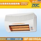 高須産業 浴室換気乾燥暖房機 BF-861RGA 代引不可 ポイント10倍