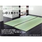 純国産 双目織 い草上敷 『草津』 江戸間2畳(約176×176cm)
