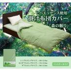 ヒバエッセンス使用 『森の眠り 掛け布団カバー』 グリーン ダブルロング 190×210cm 代引不可 ポイント10倍