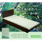 ヒバエッセンス使用 『森の眠り 敷き布団カバー』 グリーン セミダブルロング 125×215cm 代引不可 ポイント10倍