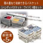 日本製 収納 収納ケース バスケット プラスチック 衣類収納 クローゼット ストレージボックス かご カゴ キッチン ランドリー 4個組 代引不可
