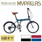 ショッピング自転車 マイパラス MYPALLAS 折りたたみ自転車 20インチ M-208 4色 6段ギア 代引不可
